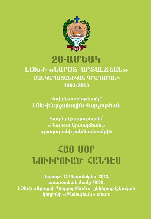 """""""Նարօտ Արտալճեան"""" մանկապատանեկան գրադարանի 20-ամեակ (2013)"""