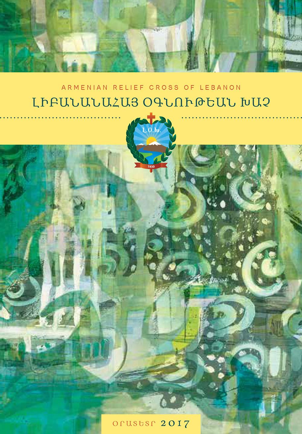 Օրատետր 2017